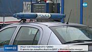 10 ареста при акция срещу контрабандното гориво