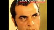 Stelios Kazantzidis - nuhta me dihos oneira