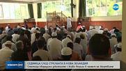 Жива верига около джамия в Нова Зеландия за петъчната молитва