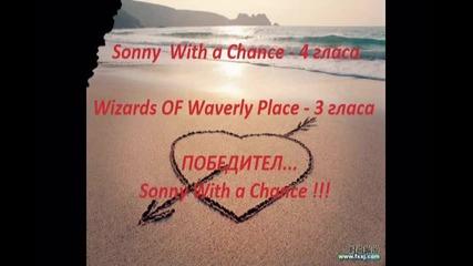 Резултати от конкурса Sonny Vs Wizards