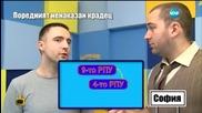 Поредният ненаказан крадец - Господари на ефира (18.02.2015г.)