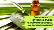 Защо маслото от чаено дърво е любима съставка на дерматолозите?