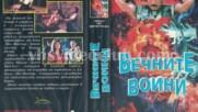 Вечната битка (синхронен екип, дублаж на Видеокъща ''Диема'' през 1996 г.) (запис)