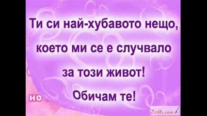 обичам те и искам всеки това да знае, обичам те но дори и тази дума звучи слабо искам те..обичам те!