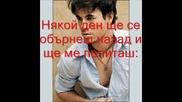 Enrique - Dont forget about me [bg Subs]