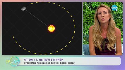 Астрологична прогноза - Много романтика, лирика и мечти... - На кафе (17.10.2019)