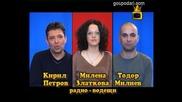 Триц - Милена, Кирил и Тодор - радио-водещи