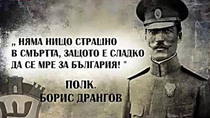 """на ножъ"" - Полковник Борис Дрангов - Телевизия Алфа"