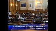 Конфликтът на интереси в парламента остава ненаказан