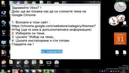 Как да си сложите тема на Google Chrome