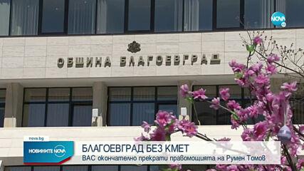 Върховният съд прекрати правомощията на кмета на Благоевград Румен Томов