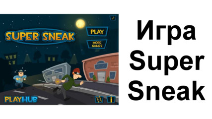 Игра Super Sneak