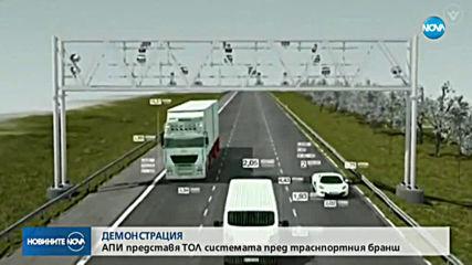 АПИ представя тол системата пред транспортния бранш