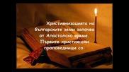 Непотърсената Българска Святост