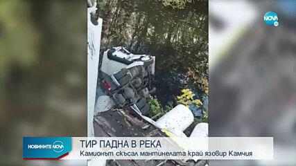Камион падна в река Луда Камчия