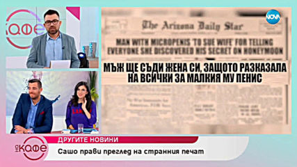 """Сашо с """"Другите новини"""" - най-интересното от изминалата седмица - На кафе (22.02.2019)"""