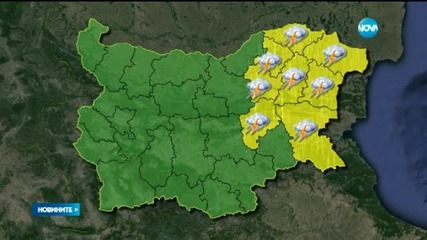 Жълт код заради гръмотевични бури в 8 области