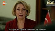 Имало едно време в Чукурова еп.62 Руски суб.