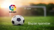 Леванте - Севилия В Битка За Лига Европа