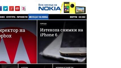 Заповядайте във форума на Smart News