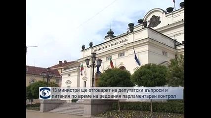 13 министри ще отговарят на депутатски въпроси и питания по време на редовния парламентарен контрол