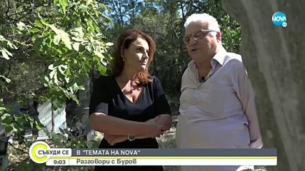 """""""Темата на NOVA"""" в аванс: """"Разговори с Буров"""""""