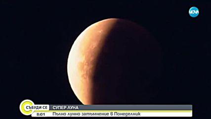 Супер Луна и пълно лунно затъмнение в понеделник сутринта