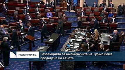 Резолюцията за импийчмънта на Тръмп беше предадена на Сената