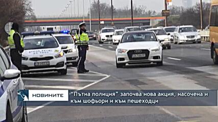 """""""Пътна полиция"""" започва нова акция, насочена и към шофьори и към пешеходци"""