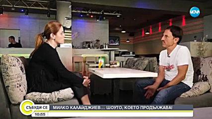 """""""КАТО ДВЕ КАПКИ ВОДА"""": Милко Калайджиев - Шоуто, което продължава"""