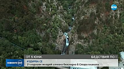 21-годишен младеж изчезна безследно в Стара планина