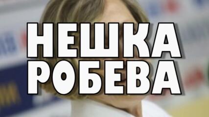 Коя е Нешка Робева?