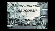 Геннадий Самойлов - Воспоминания