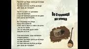 Vo Strumica Na Ulica - Macedonian Song