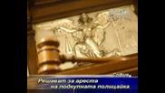 Решават за ареста на подкупна полицайка [тв Скат 20.07.09г.]