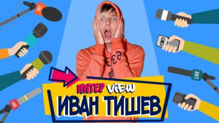 """Иван Тишев: Да влезеш в ролята на малко """"смотан"""" е адски интересно!"""