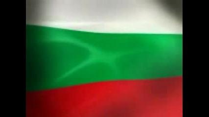 Българското Национално Знаме И Химн!!!