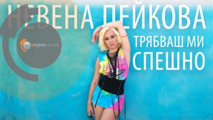 Невена Пейкова - Трябваш ми спешно (Official Video)