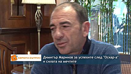 Димитър Маринов - за успехите след