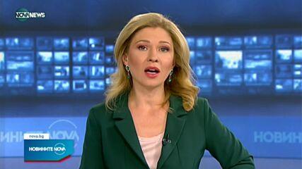 Новините на NOVA NEWS (26.09.2021 – 14:00)