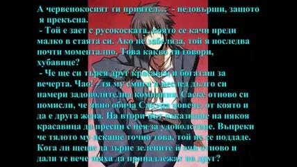 Изборът на сърцето - 19 глава (sasusaku fic)