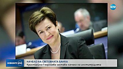 Кристалина Георгиева оглавява Световната банка