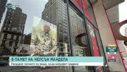 Продават лични вещи на Нелсън Мандела