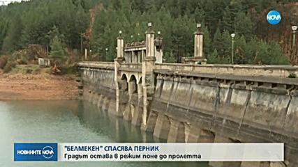 """Язовир """"Белмекен"""" спасява Перник"""