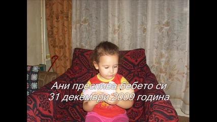Ан - Мари (20.04.2010г)