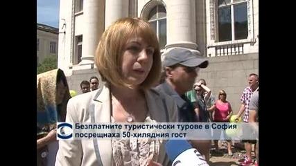 Безплатните туристически турове в София посрещнаха 50-хилядния турист