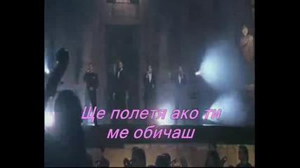 С Бг Превод - Il Divo - Si Tu Me Amas