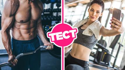Какъв тип трениращ си според поведението ти във фитнес залата?