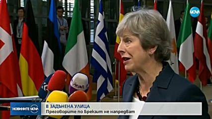 Преговорите за Brexit не напредват