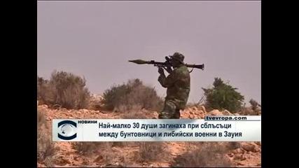 Танкове откриха огън по центъра на град Зауия  в Либия